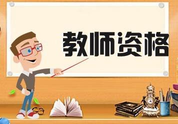 2019年下半年中小学教师资格考试面试公告