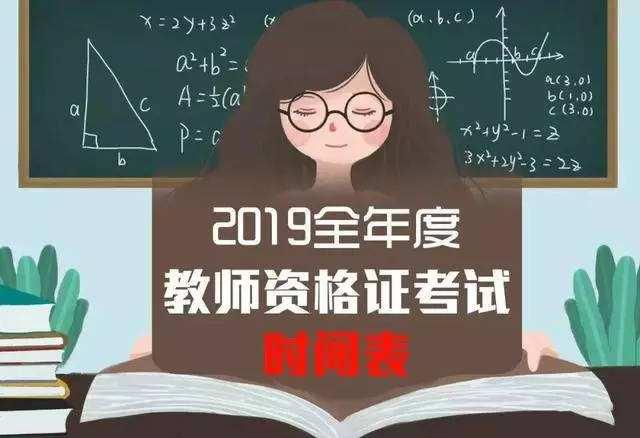 2019年教师资格笔试考试题型及分布