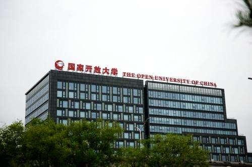 国家开发大学